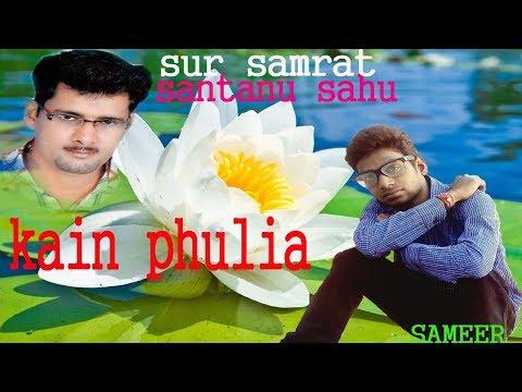 kain phulia santanu sahu old sambalpuri song very nice odia album song