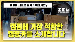 [금강모빌캠핑카] 스타렉스 캠핑카는 어떤 형태로든 전부…