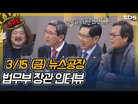 박상기, 김학용, 한준희, 박문성, 황교익, 김흥종 | 김어준의 뉴스공장