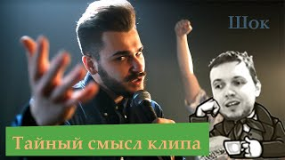 Тайный смысл клипа МАМА ОТЛИЧНИКА, ПРОСТИ/ Полный анализ Юлика
