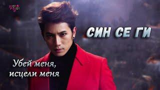 [MV] Лучший клип к дораме 💕Убей меня, исцели меня/Kill me heal me💕 Син Се Ги такой трогательный 😇