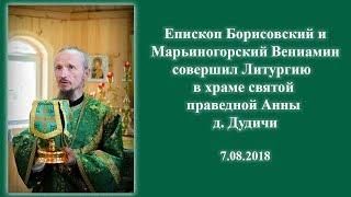 7.08.2018 20-летний юбилей храма праведной Анны в деревне Дудичи