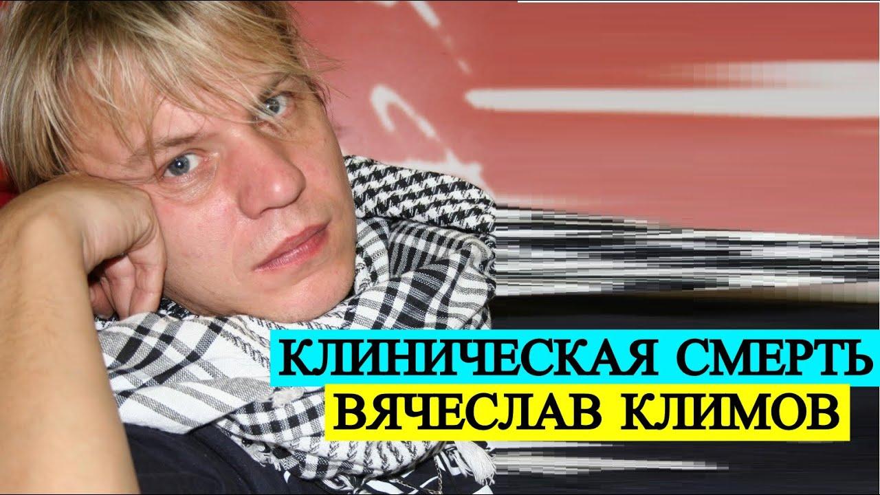 Клиническая Смерть - Вячеслав Климов