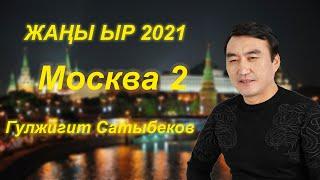ЖАҢЫ ЫР 2021//Гулжигит Сатыбеков - Москва 2