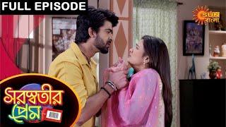 Saraswatir Prem - Full Episode 18 April 2021 Sun Bangla TV Serial Bengali Serial