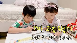 꼬마과학뒤집기 유아과학전집 소개 | 도서출판성우 신간 …