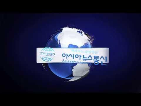 아시아뉴스통신 대전/세종/충남 영상