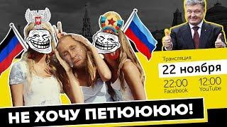 Выборы на Востоке Украины / Путин - следующий президент Украины #Вечер_с_Яниной_Соколовой №4