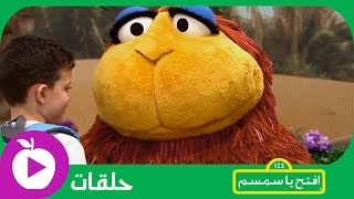 Repeat youtube video الحلقة الثانية: أول يوم في المدرسة! #افتح يا سمسم  (Ep.2)