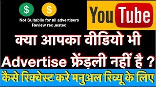 Youtube Yellow Monotization Button Solution II How To Appeal For Manual Request