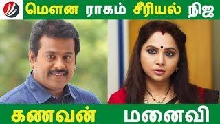 மௌன ராகம் சீரியல் நிஜ கணவன் மனைவி | Tamil Cinema | Kollywood News | Cinema Seithigal
