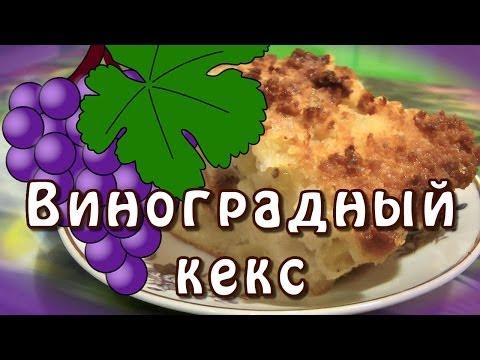 Кекс с виноградом ★ видео рецепт
