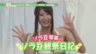 【放送日】TOKYOMX毎週火曜日25:35~25:40 放送中! #9「ソラ豆のご褒...