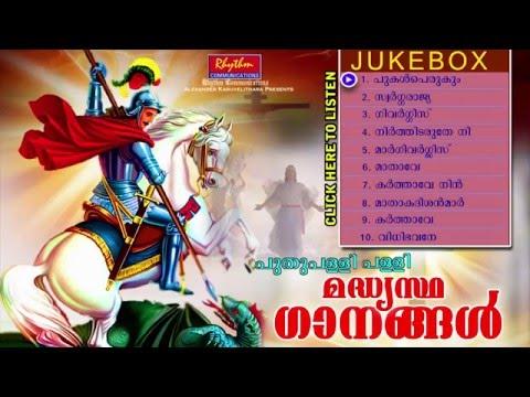 Puthuppally Pally Madhysthaganangal | Christian Devotional Songs Malayalam | Christian Songs
