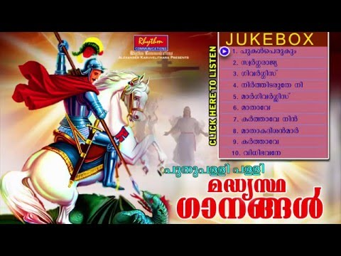 Puthuppally Pally Madhysthaganangal | Christian Devotional Songs Malayalam | Christian Songs