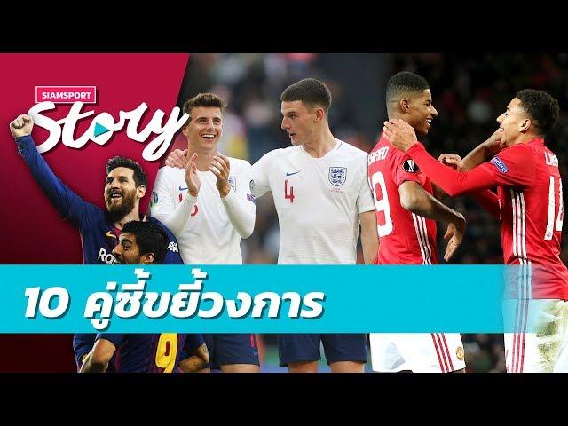 10 แข้งคู่ซี้ย่ำปึ้กแห่งวงการฟุตบอล | Siamsport Story