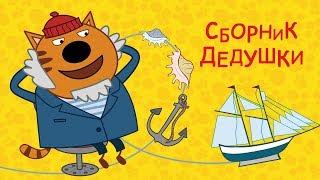 Три кота - Сборник Дедушки