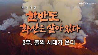 한반도 화산은 살아있다 - 3부. 불의 시대가 온다 / YTN 사이언스