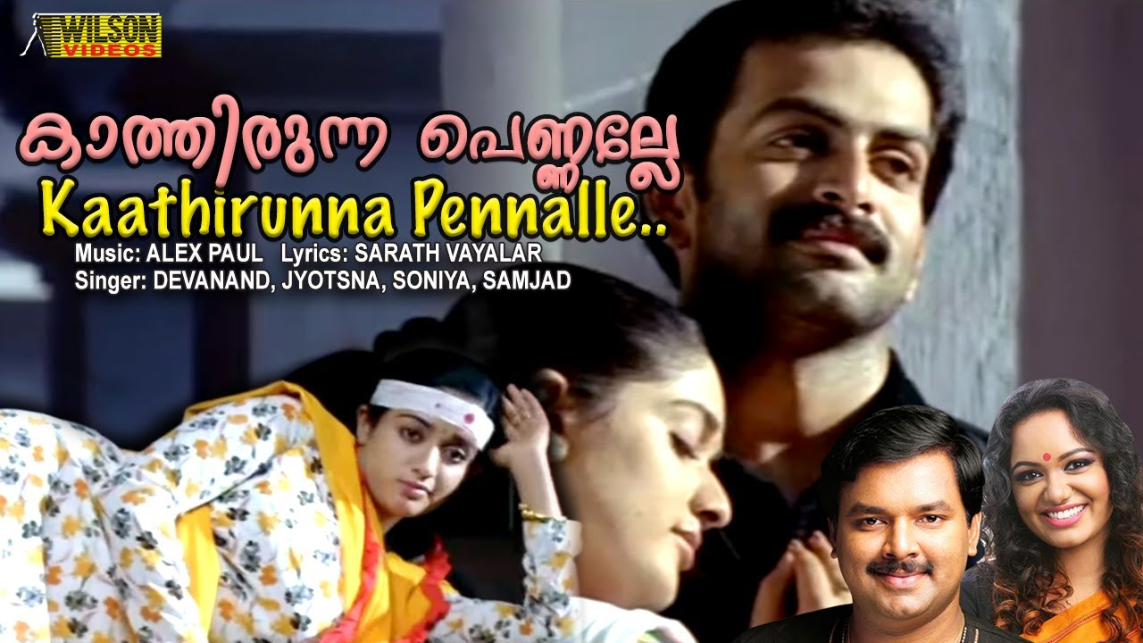 Kathirunna Pennalle  Full Video Song |  HD | Classmates Movie Song | REMASTERED AUDIO |