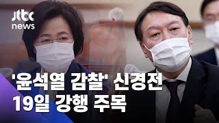 """법무부 """"윤석열 총장, 19일 대면조사 협조하…"""
