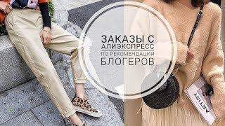 ПОКУПКИ с ALIEXPRESS // ОДЕЖДА, ОБУВЬ, АКСЕССУАРЫ