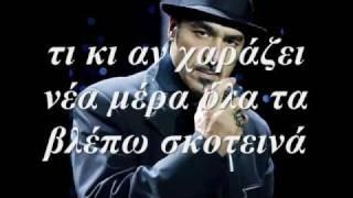 Notis Sfakianakis - Akou file / Άκου φίλε