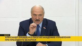 Лукашенко: выберем президента и парламент, которые белорусам нужны, а не Востоку или Западу!