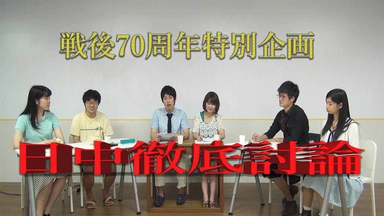 d6114d14ea7fa3 【新着動画】日中学生による徹底討論 | DAIGAKU.TV TIMES