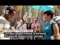 Годовщина Крещения Руси: готовы ли верующие в Украине к единой поместной церкви