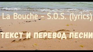 La Bouche S O S Lyrics текст и перевод песни