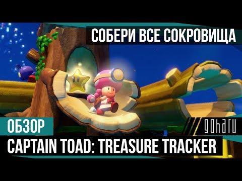[Обзор] Captain Toad: Treasure Tracker - Охота за сокровищами