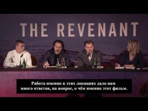 Выживший в Париже: интервью Леонардо ДиКаприо и Алехандро Иньярриту (рус суб)/The Revenant in Paris