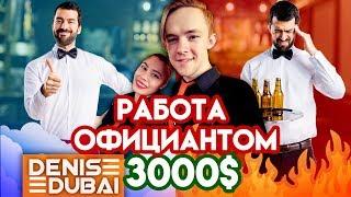 🌴Истории Дубая: Работа официантом | Pasha Ermolenko Video