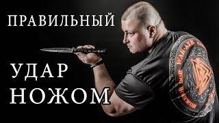 Правильний удар ножем. Інструкція. Ножовий бій. Майстер-клас Сергія Мосіна.