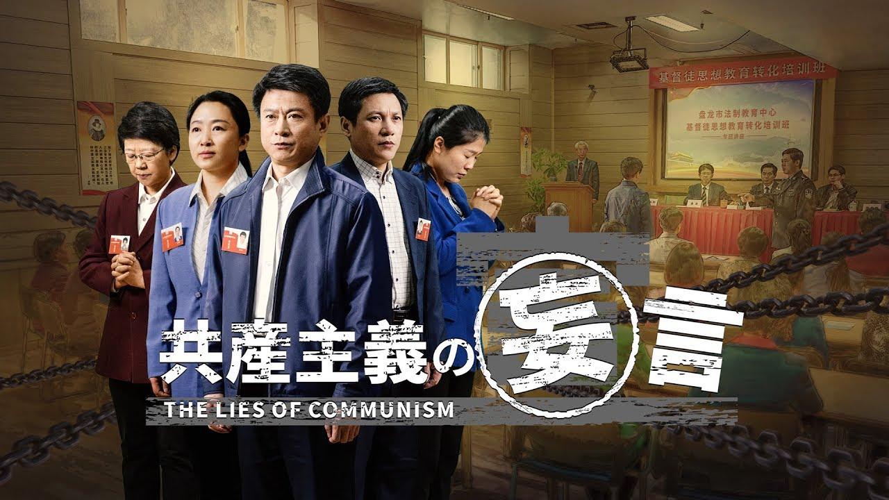 クリスチャンの証し「共産主義の妄言」中国共産党によるクリスチャン迫害の証拠 予告編 日本語吹き替え