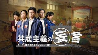 クリスチャンの証し「共産主義の妄言」中国共産党によるクリスチャン迫害の証拠|予告編|日本語吹き替え