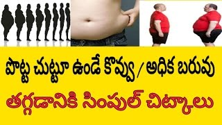 How to Loss Weight and Belly Fat Fast | Weight Loss Tips | Health Tips