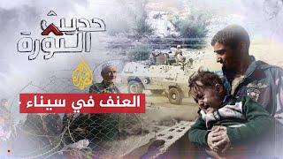 حديث الثورة- هجمات سيناء والتعاون الإسرائيلي المصري