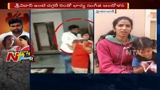TRS Youth Leader Srinivas Reddy Case : 2nd Wife Sangeetha Face to Face || NTV