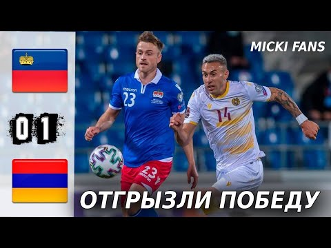 Армения обыграла Лихтенштейн 1-0