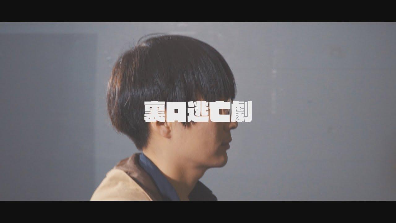 裏口逃亡劇 「mimi」ミュージックビデオ公開!