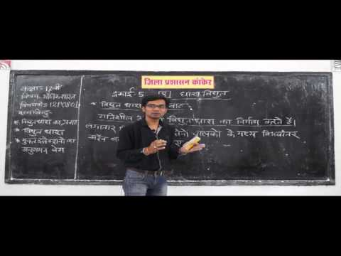 10S1010 IN HINDI electric current
