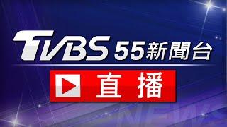 【ON AIR】TVBS新聞 55 頻道 24 小時直播   TVBS Taiwan News Live│台湾TVBS NEWS~世界中のニュースを24時間配信中│대만 TVBS뉴스 24시간 생방송