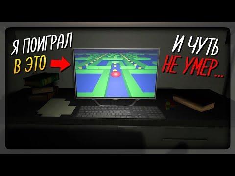 Я ПОИГРАЛ В ЭТО И ЧУТЬ НЕ УМЕР! ▶️ Play Me – Horror Game