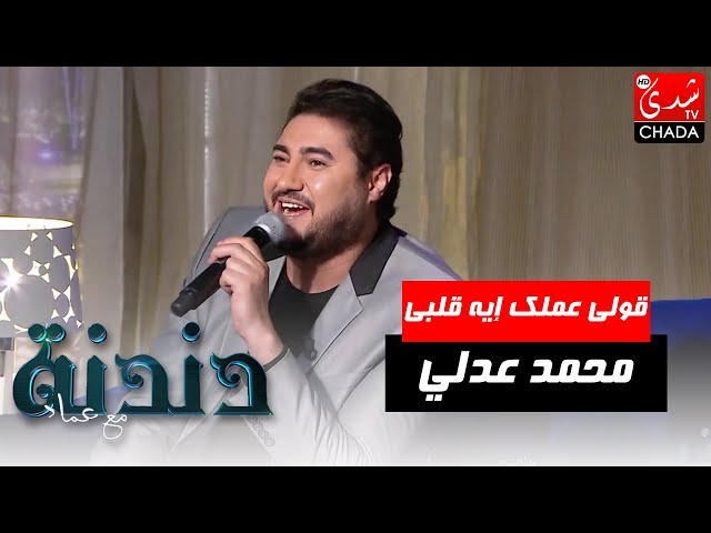 قولى عملك إيه قلبى بصوت الفنان محمد عدلي في برنامج دندنة مع عماد