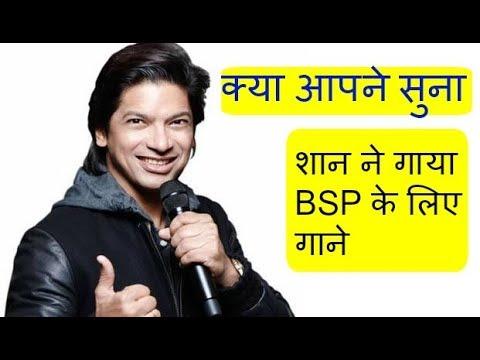 bahujan samaj party song sing by SHAAN