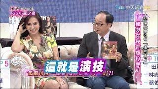 2015.08.07SS小燕之夜完整版 男藝人心中的女神條件!