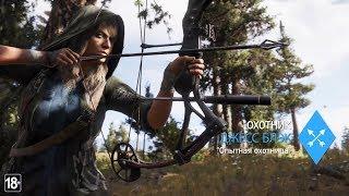 Far Cry 5 Наемники - Джесс Блэк | Анонс | Новый трейлер на русском языке