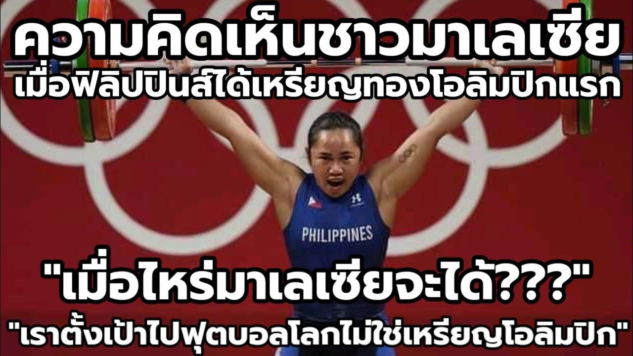 คอมเม้นชาวมาเลเซีย : เมื่อฟิลิปปินส์ได้เหรียญทองโอลิมปิกแรก