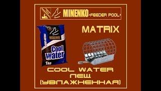 Работа  прикормки Minenko Cool water Лещ увлажненная, кормушка Matrix.